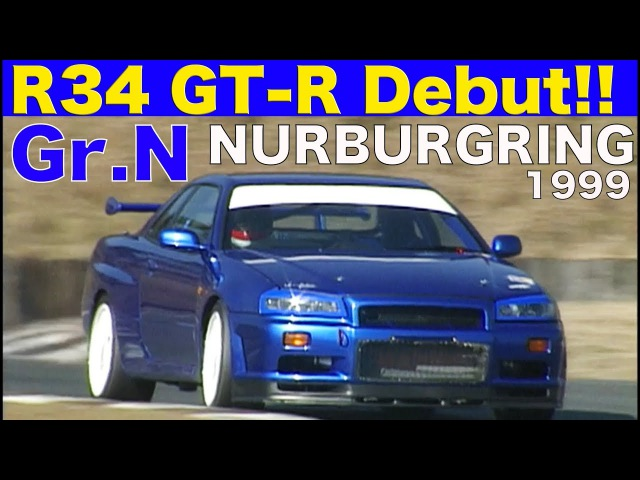 Best MOTORing 1999 R34 GT R デビュー グループ N ニュルブルクリンク開発テスト