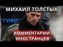 Михаил Толстых Гиви. Комментарии иностранцев.