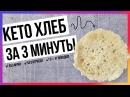 Кето хлеб за 3 минуты/ Быстрый LCHF-рецепт