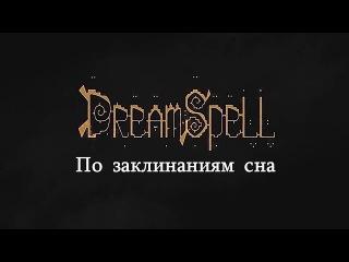 DreamSpell - По заклинаниям сна (2015) (Symphonic/Epic doom/Gothic metal)