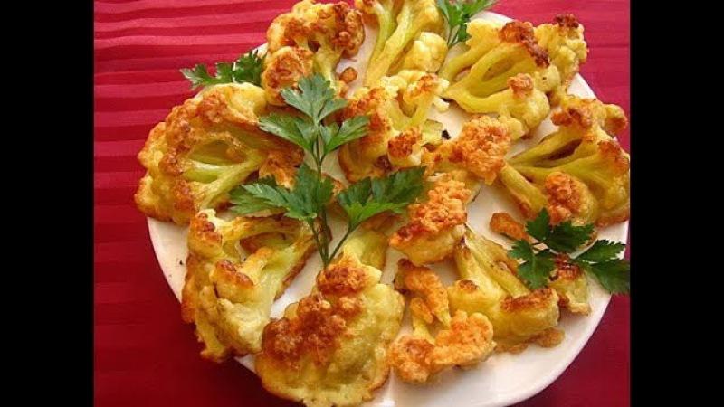 турецкаякухня Цветная капуста по-турецки. Цветная капуста и картофель в тесте (кляре) в духовке.Рецепт на ужин.