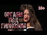 МАССОВЫЙ ОРГАЗМ ПОД ГИПНОЗОМ с Владимиром Ефимовым/orgasm under hypnosis/Гипнооргазм