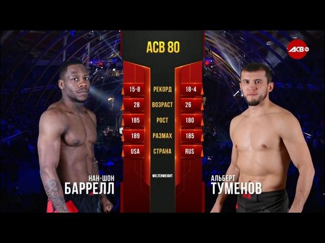 ACB 80: Альберт Туменов (Россия) – На Шон Баррелл (США)