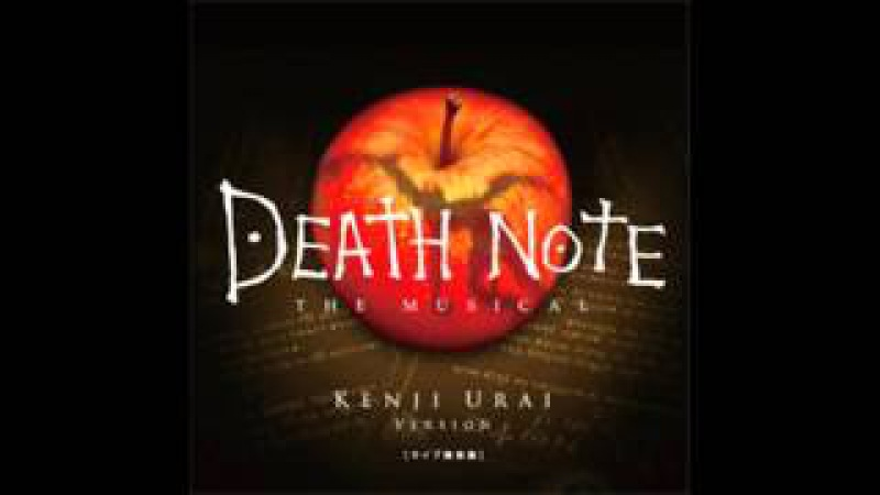 [Audio] Requiem -Death Note the Musical