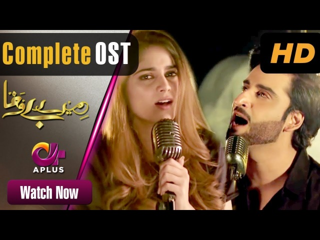 Mere Bewafa Complete OST Dhuhayain Starting From 7th March Wednesday at 8 00pm on Aplus смотреть онлайн без регистрации