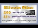 200 САТОШИ В ЧАС - ЛЁГКИЙ ЗАРАБОТОК БИТКОЙНА
