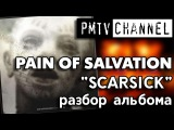Pain of Salvation Scarsick - разбор альбома