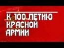 К 100-летию РККА | Мы - армия народа
