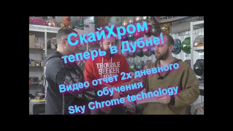 Sky Chrome technology теперь в Дубне !Отчет 2х дневного обучения! » Freewka.com - Смотреть онлайн в хорощем качестве