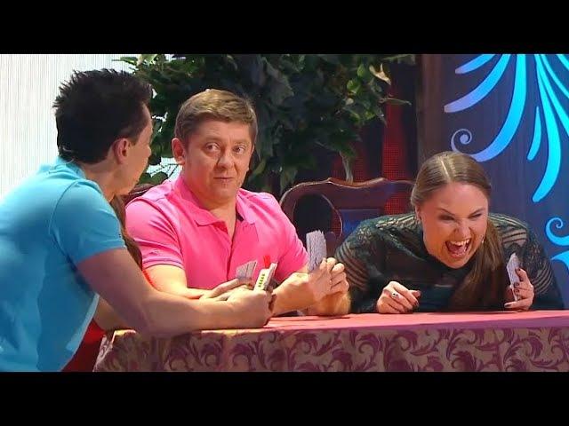 Две семьи играют в карты - Икра престолов - Уральские Пельмени (2017)