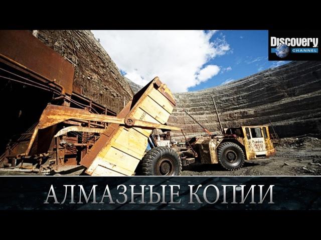 Алмазные копи - Из чего это сделано fkvfpyst rjgb - bp xtuj 'nj cltkfyj