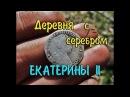 Богатая деревня / Серебро Екатерины II / Весенний поиск монет с металлоискателем m...