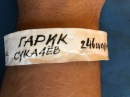 Гарик Сукачёв - 246 шагов
