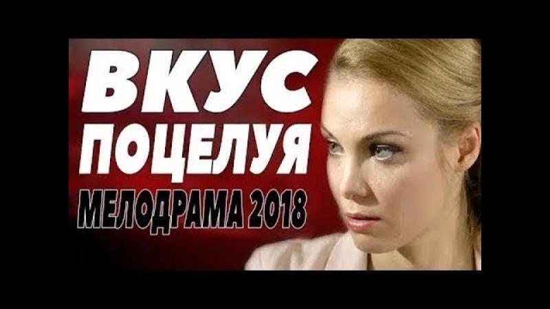 ПРЕМЬЕРА 2018 БРАВО!ДУШЕВНО!ВКУС ПОЦЕЛУЯ Русские мелодрамы 2018 новинки фильмы 2018 HD