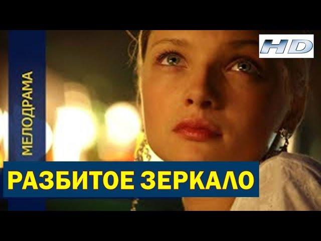 МЕЛОДРАМА ГОДА - РАЗБИТОЕ ЗЕРКАЛО