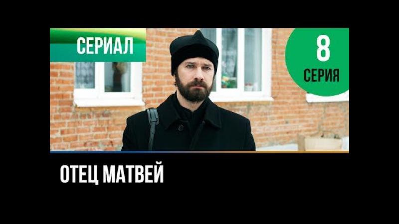 ▶️ Отец Матвей 8 серия - Мелодрама   Фильмы и сериалы - Русские мелодрамы