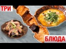 3 блюда из одной рыбы. Как разделать африканского клариевого сома? Шашлык из рыбы. Каре сома. Рыбный суп.