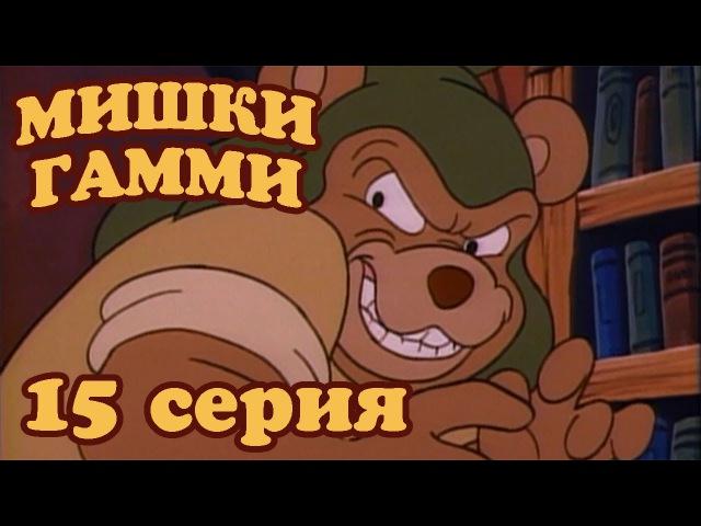 Приключения мишек Гамми - 15 серия - Кисло-сладкий Ворчун / Мишки TV