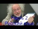 Венедиктов и запрет русского языка в Украине Часть 2