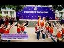 Образцовый коллектив эстрадного танца Драйв г Хойники Je T'aime