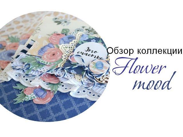 Обзор коллекции Flower mood и альбома от Фабрики декора fdeco.com.ua
