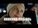 Нинкина любовь 2015 мелодрама новинка 2015 Русские Мелодрамы 2015 Фильм 2015