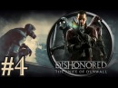 Прохождение Dishonored The Knife of Dunwall 4 Спасение Талии Тимш без убийств