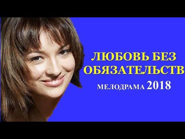 Русская НОВАЯ МЕЛОДРАМА ЛЮБОВЬ БЕЗ ОБЯЗАТЕЛЬСТВ