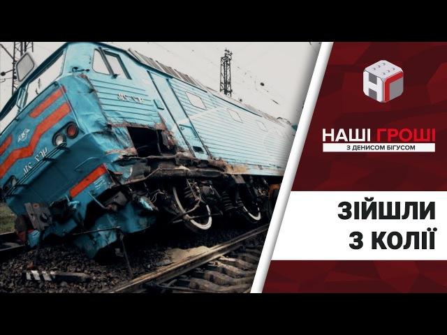 Диявол в деталях Укрзалізниця підставляє пасажирів заради нардепів Наші гро ...