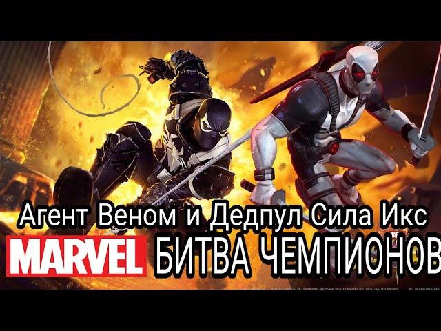 Marvel: Битва Чемпионов - Агент Веном и Дедпул Сила Икс