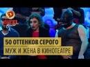 50 оттенков серого муж и жена в кинотеатре – Дизель Шоу 2018 ЮМОР ICTV