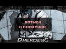 Бэтмен в Лечебнице Аркхема. Batman in  Arkham Asylum. Dc Comics.