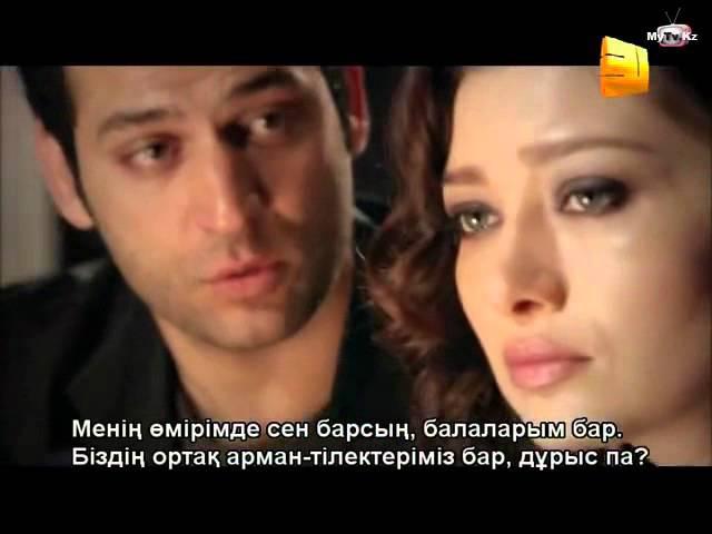 Любовь и наказание Ask ve Ceza 58 серия видео на Киви