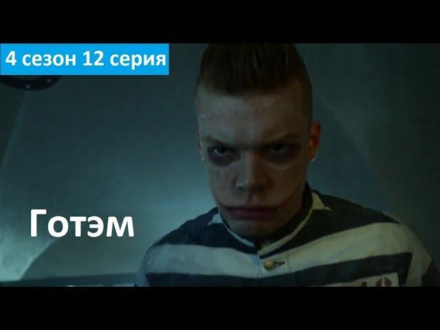 Готэм (4 сезон, 12 серия) Осколки разбитого зеркала промо-ролик (русские субтитры) Gotham