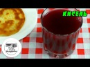 Кисель Кисель рецепт Кисель из крахмала Как сварить кисель Кисель из ягод Кисель польза