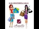 Как оформить заказ в личном кабинете Armelle