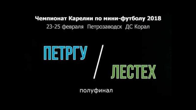 ПетрГУ 21 Лесотехникум, Чемпионат Карелии по мини-футболу 201718