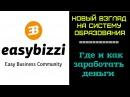 💡EasyBizzi   Easy Business Company   Новый взгляд на систему образования