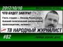ТВ НАРОДНЫЙ ЖУРНАЛИСТ 82 «ЧТО БУДЕТ ЗАВТРА» Леонид Развозжаев