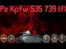 Pz. Kpfw. S35 739 (f) - 7 фрагов. Колобанова. Оськина. Паскуччи. Воин. Основной калибр.