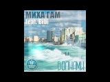 Миха Гам feat. Bibi - Волнами