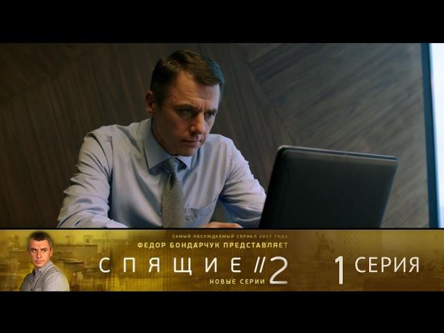 Спящие - 2 сезон. 1 серия. 2018
