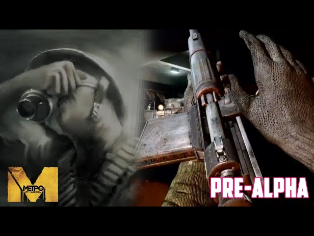 [Metro: Last Light] ОТЛИЧИЯ ПРЕ-АЛЬФЫ от релиза