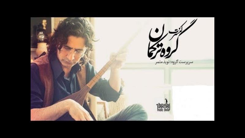 İran Türklerinde Aşıklık geleneği Şehit Annesi | Nevid Müsmir