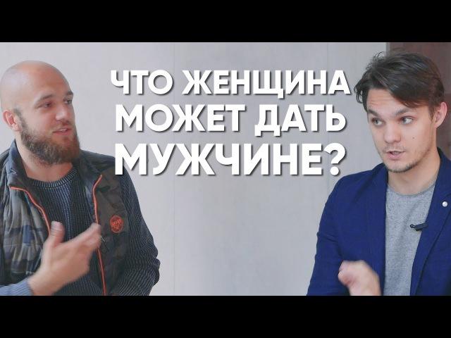 Что женщина даёт мужчине Сергей Егоров и Илья Левчук