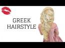 Красивая прическа в ГРЕЧЕСКОМ стиле на длинные волосы   YourBestBlog