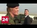 Комбат-трансгендер Анастасия возглавила немецкий батальон - Россия 24