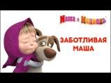 Маша и Медведь - Маша как Мама! 👼 Добрые мультики про заботливую Машу 🍼