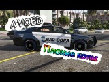 GTA V приколы Bad cops (A'VOED)