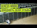Genesis Mining - Доходность, обзор, отзывы. Надёжный облачный майнинг.